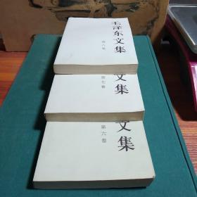 毛泽东文集[共分为六七八卷]
