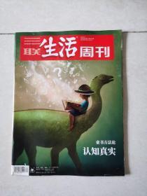 三联生活周刊2018-44