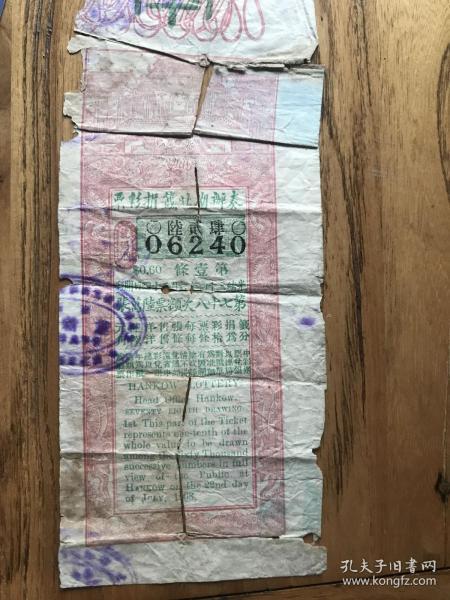 中国第一张官办彩票