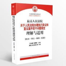最高人民法院关于人民法院办理执行异议和复议案件若干问题的规定理解与适用 江必新 法律实务书籍