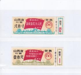 山西省68年语录布票 2枚 带副券