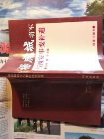 杨虎城将军与西安事变补遗