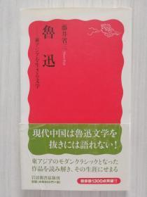 日文原版    鲁迅——东アジアを生きる文学   藤井省三
