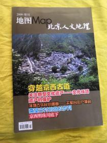 地图 MAP 2009增刊 北京人文地理【内附折叠地图1大张】