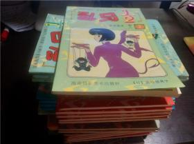 漫画 乱马 [日]高桥留美子 海南摄影美术出版社 共42本合售 32开平装