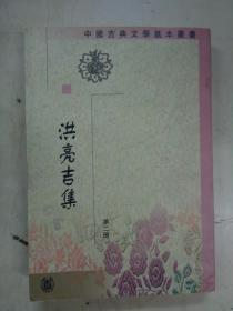 洪亮吉集(第二册)