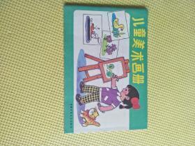 兒童美術畫冊