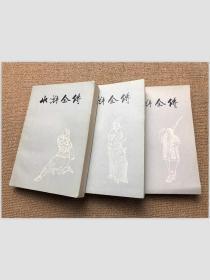 水浒全传(上中下)全三册