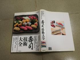 寿司技术大全  图文并茂 网罗日本传统寿司技术的最佳工具书