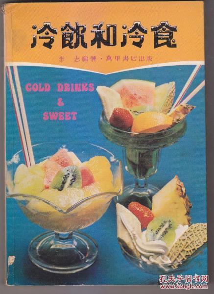 冷饮和冷食 150余款可口冷饮食配方制法 图文并茂 1979年初版