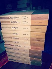 45   中国历史通俗演义/蔡东藩/中州古籍出版社(1套13册 缺慈禧太后演义、两晋演义 11册合售 正版