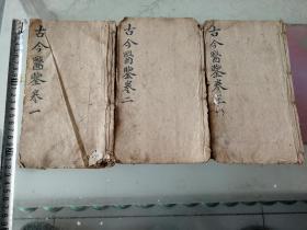 明代医书古今医鑑