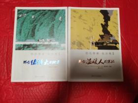历史弥新 •北大荒 之四那些值得去的地方,之五那些温暖人的笔记   两本合售
