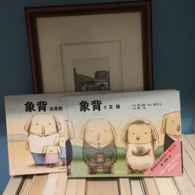 象背2册合售:象背出发的日子、象背2交接