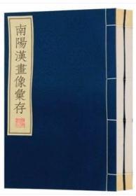 《南阳汉画像彚存》(全两册)宣纸线装 南阳汉画像石拓片145幅 考古参考学习汉代人物造型艺术书籍