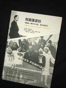 法国前总理之子乔治蓬皮杜签名        双面蓬皮杜