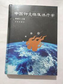 中国针灸临床治疗学(未开封)