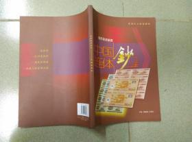 钱币投资新贵——中国连体钞 一版一印