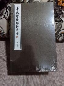 茅暎评绘图牡丹亭(一函四册)