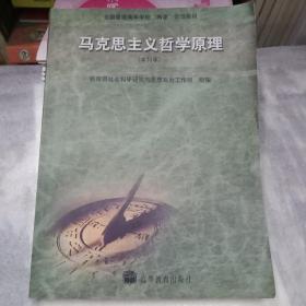 马克思主义哲学原理:本科本     9787040122251