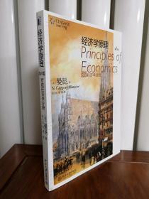 经济学原理:宏观经济学分册(第6版),无瑕疵,包邮,白菜价处理
