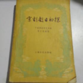京剧剧目初探