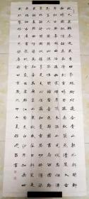 陕西省书法家协会会员 程旭昌 楷书参展精品  【178×68厘米】