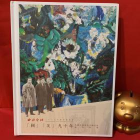 西冷印社 2017年秋季拍卖会 从国立艺专到中国美院(国美九十年纪念专场