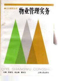 企业商务丛书.物业管理实务