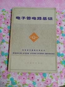 电子管电路基础 (年久发黄)