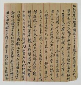 【民国松叔公旧藏】民国十九年(1930)落款震南手写毛笔长信1份,书法漂亮