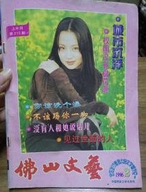 佛山文艺 1996.2