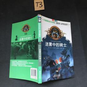 神奇树屋01(典藏版)-迷雾中的骑士