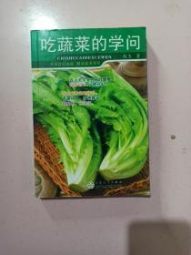 吃蔬菜的学问