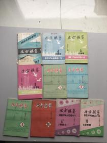 北方棋艺1988.3-12期.