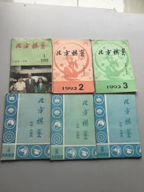北方棋艺1992.1-6.