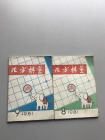 北方棋艺1981.8.9.