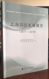 上海郊区发展报告:2017-2018