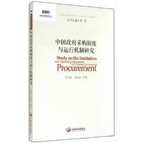 中国政府采购制度与运行机制研究