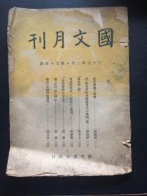 国文月刊(第64期)