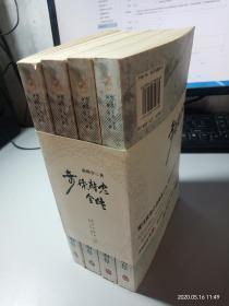 奇侠精忠全传全四册 无字迹