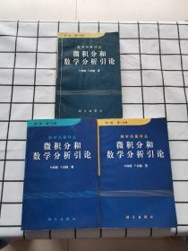 微积分和数学分析引论(第二卷)第一分册、第二分册+第一卷 第一分册【3本合售】