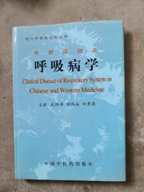 现代中西医诊疗丛书:中西医临床呼吸病学(精)