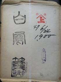 日本老书画纸