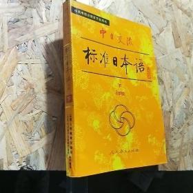 标准日本语,初级,下册