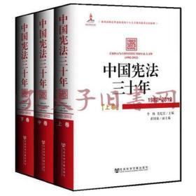 中国宪法三十年(1982~2012)(上、中、下卷)