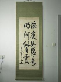 日本军神、海军元帅、伯爵、东乡平八郎 书法立轴一件