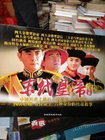 末代皇帝传奇(电视连续剧画册 宣传册 剧照)