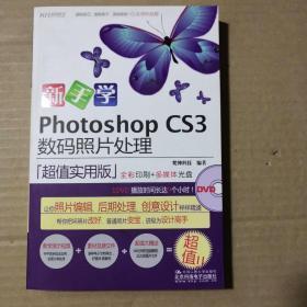 新手学Photoshop CS3数码照片处理(全彩)光盘