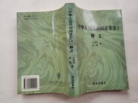 《中华人民共和国证券法》释义(1999年1版1印.大32开